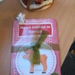 Книжката, опакована като подарък. Снимка: Дорина Траянова