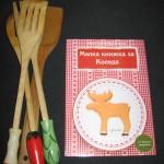 Книжката, готова за подвози, в кухнята на Наталия Господинова-Проданова.