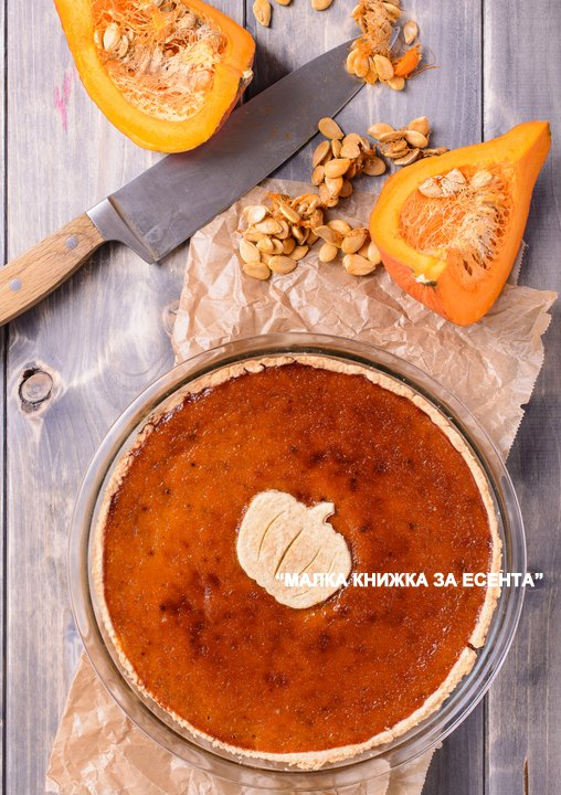 DSC_Autumn_Pumpkin_Pie_20130612_34