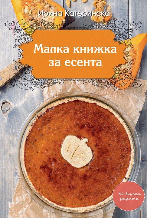 Malka-knijka-za-esenta